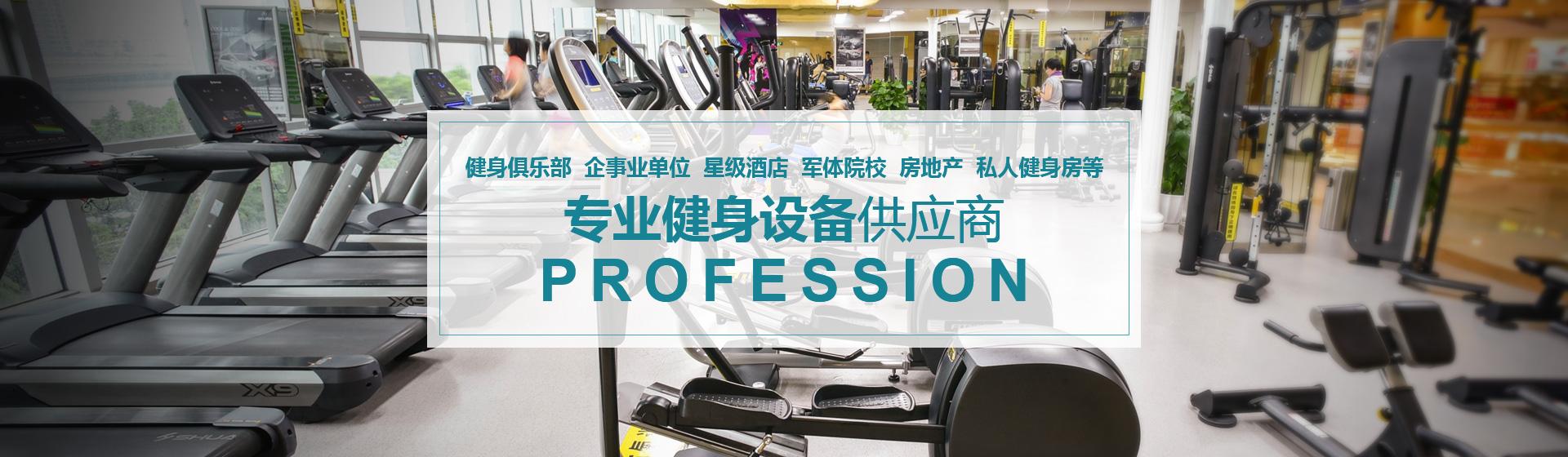 企事业单位健身房