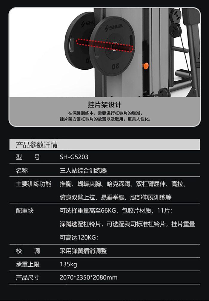 室内健身器材-三人站综合训练器SH-G5203