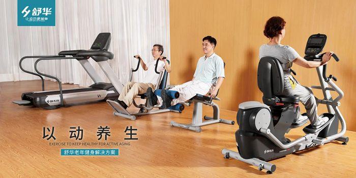 室内健身器材-舒华老年人健身解决方案