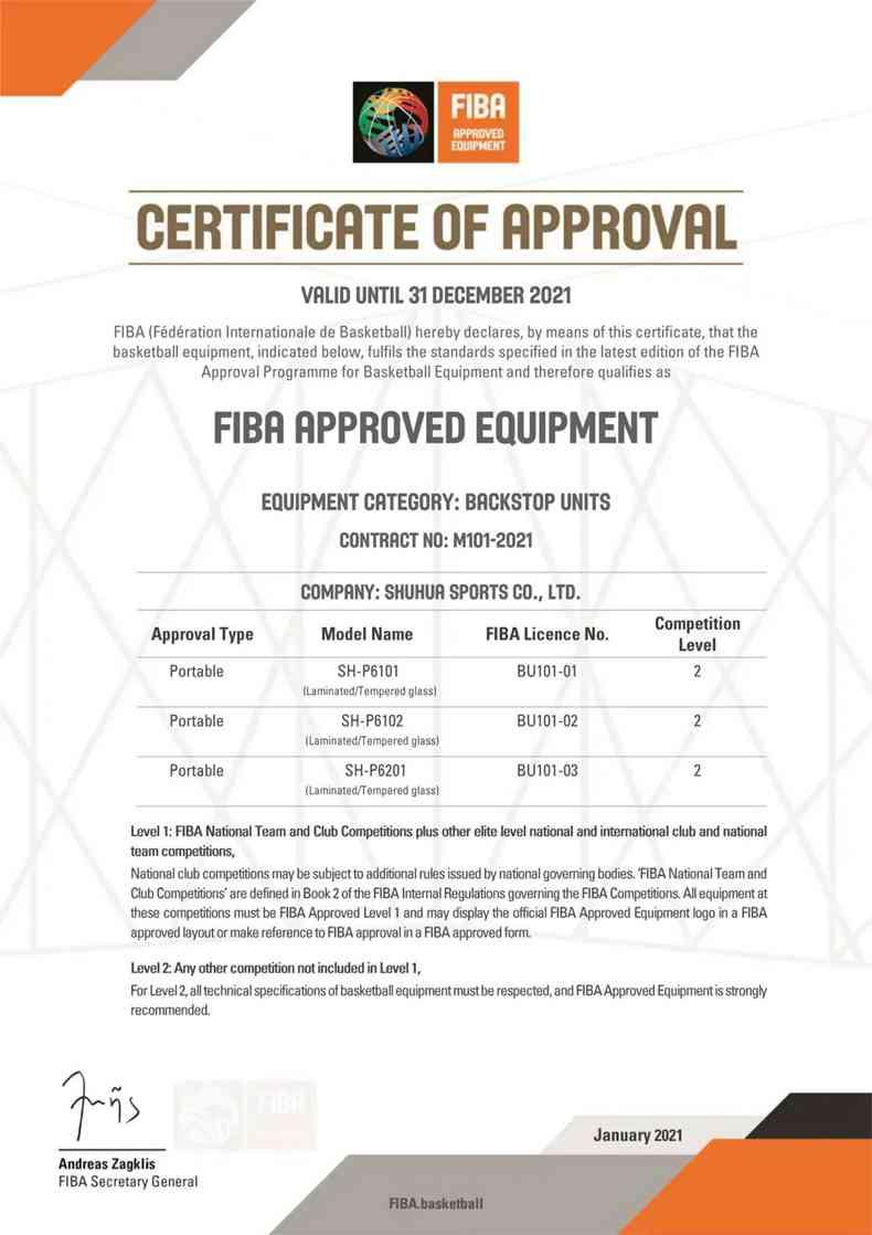 舒华体育篮球架获国际篮联FIBA认证